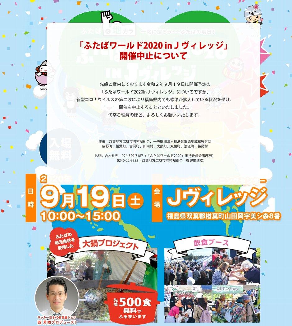 【開催中止】2020.9.19ふたばワールド2020inJヴィレッジ
