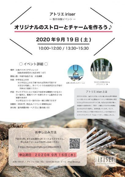 2020.9.19アトリエiriser-製作体験イベント-オリジナルのストローとチャームを作ろう♪