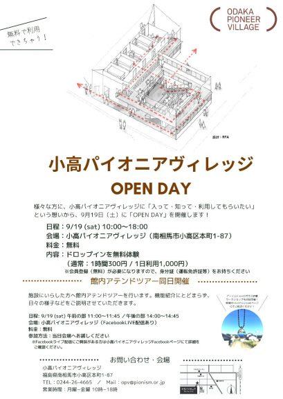 2020.9.19小高パイオニアヴィレッジ OPEN DAY