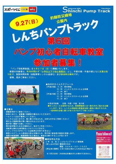 第6回しんちパンプトラック パンプ自転車教室 - 新地町