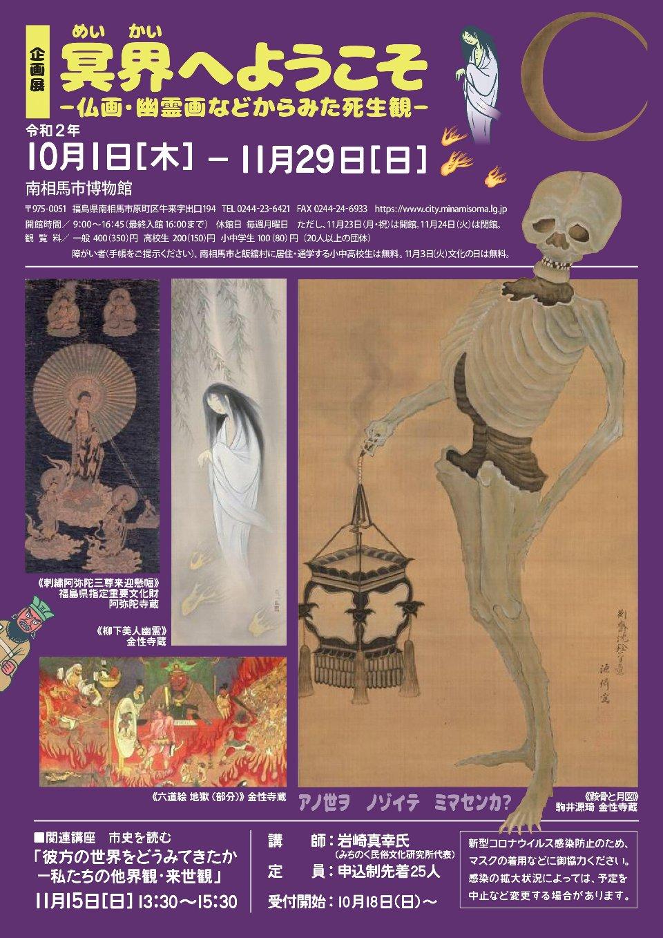 (10/1~11/29まで)【南相馬市】南相馬市博物館企画展「冥界(めいかい)へようこそ」/関連講座「彼方の世界をどうみてきたか」 @ 南相馬市博物館