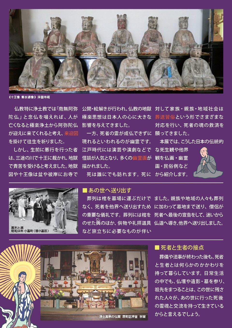 企画展「冥界へようこそ」- 南相馬市博物館2