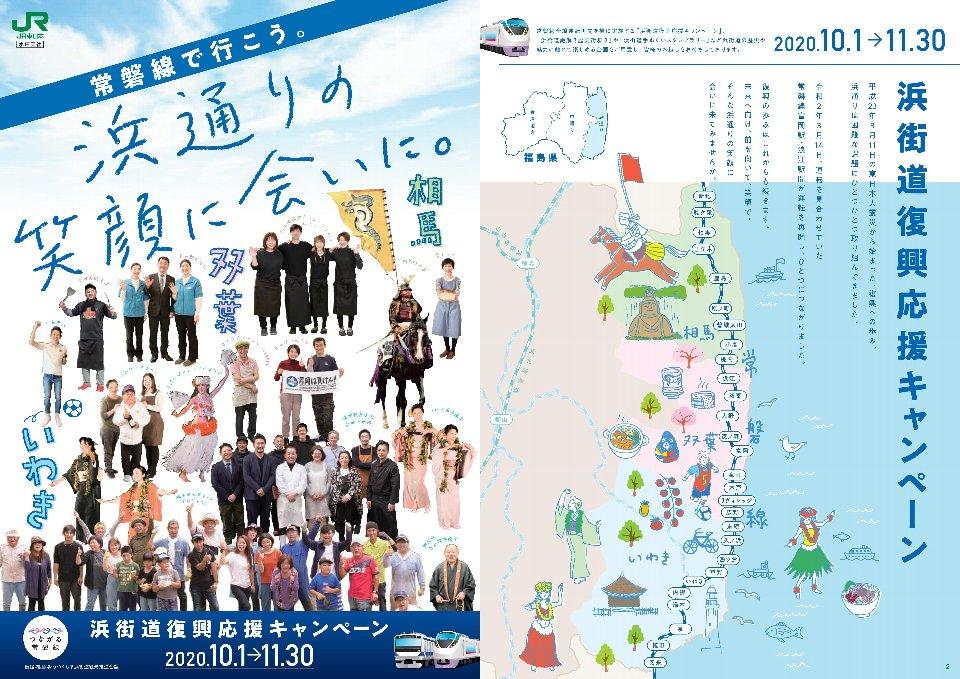 (~2020.11.30まで)浜海道復興応援キャンペーン