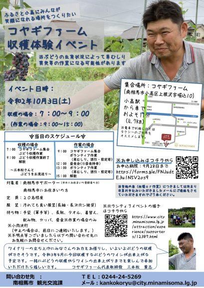コヤギファーム収穫イベント - 南相馬市