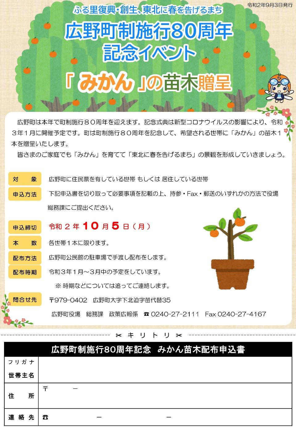 広野町-みかん苗木贈呈