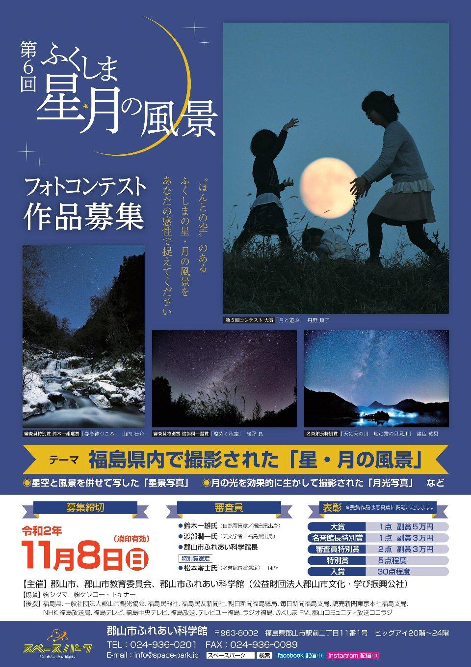 第6回 ふくしま 星・月の風景 フォトコンテスト1