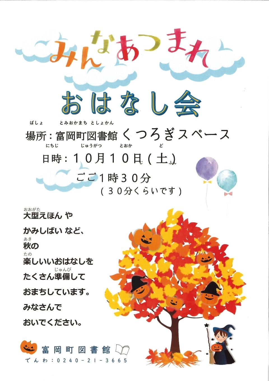 みんなあつまれ 10月のおはなし会 - 富岡町図書館