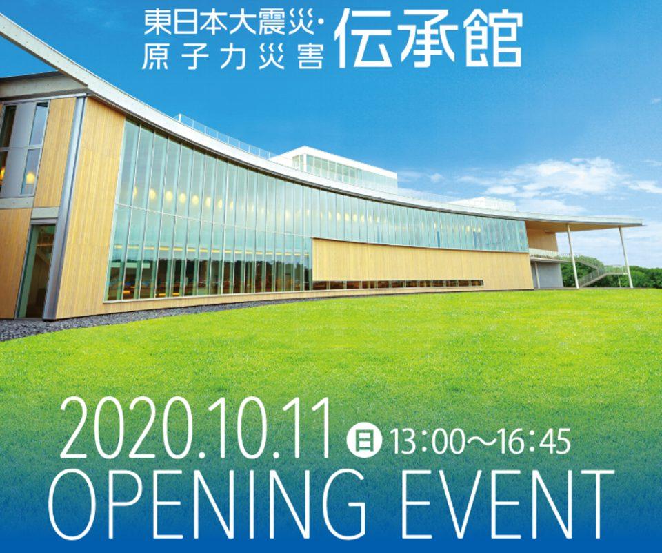 オープニングイベント - 東日本大震災・原子力災害伝承館01