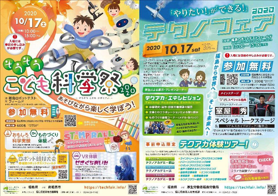 テクノフェア2020/そうそうこども科学祭2020 @ 福島ロボットテストフィールド