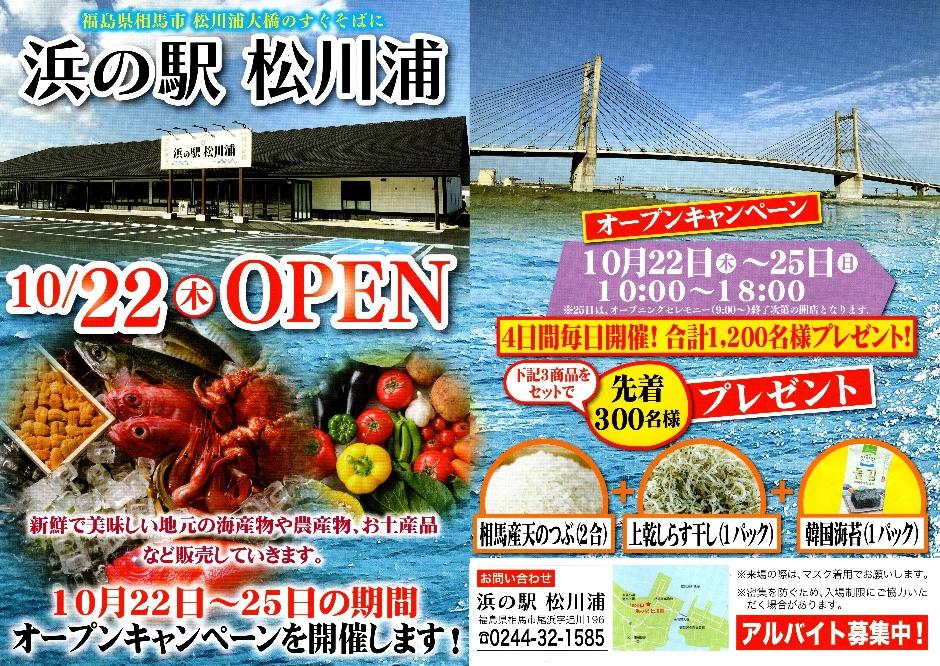 (~10/25まで)浜の駅松川浦オープンキャンペーン @ 浜の駅 松川浦