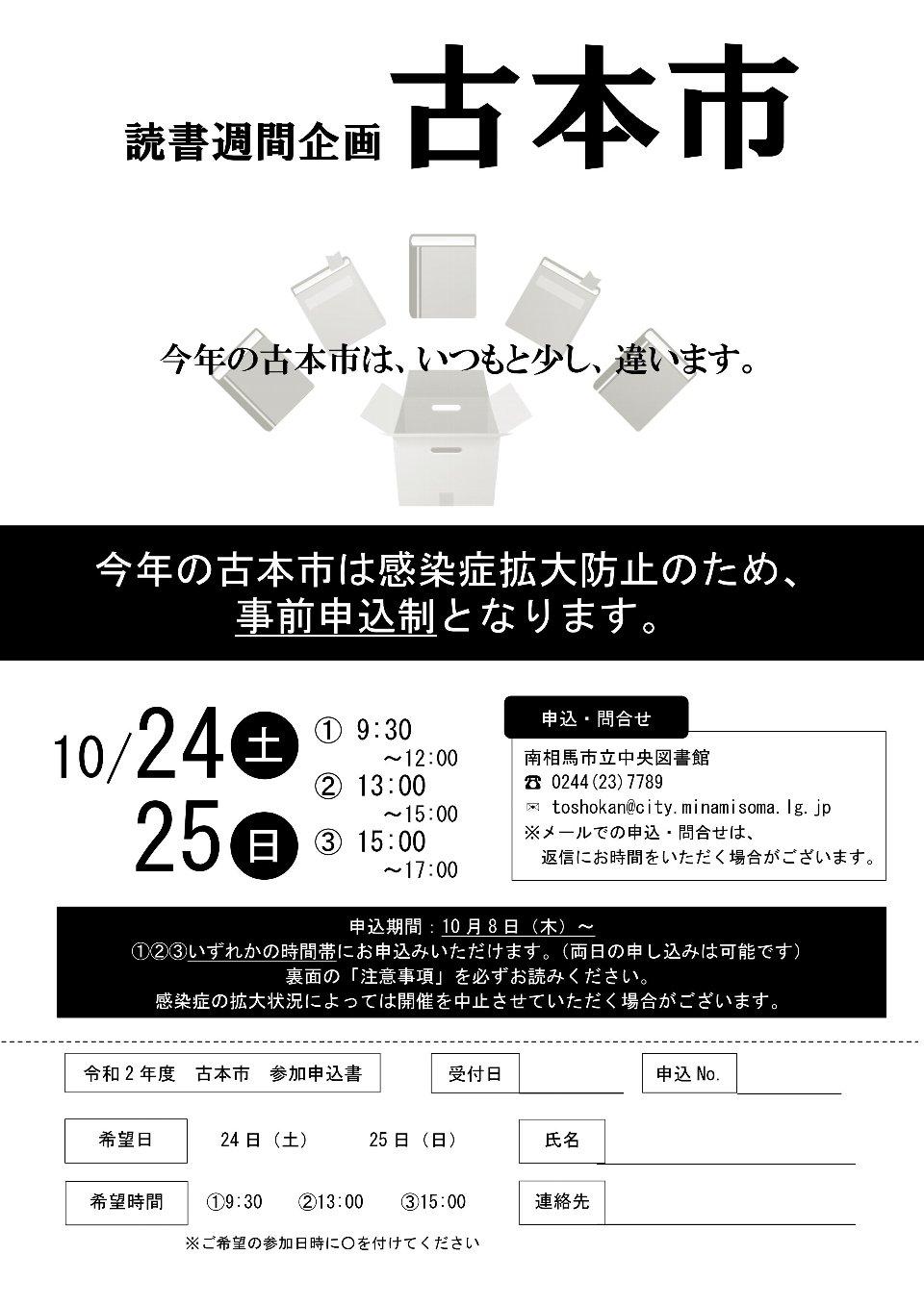 【南相馬市】古本市を開催します! @ 南相馬市立中央図書館
