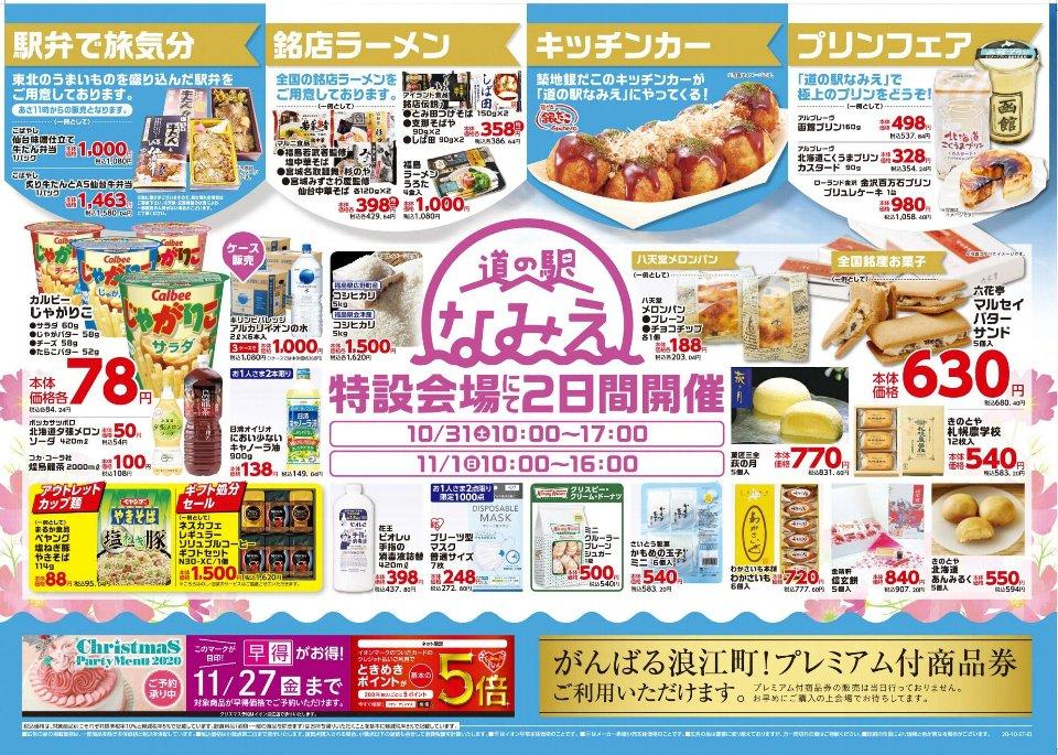 道の駅なみえ×イオン浪江店 合同感謝祭2