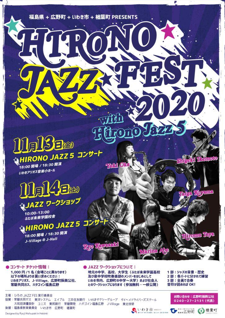 広野JAZZ FEST 2020