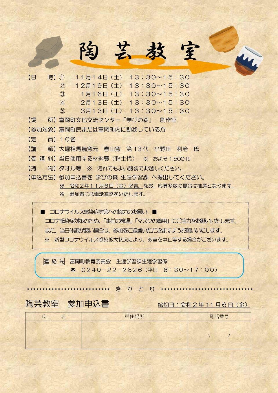 【富岡町】陶芸教室 ※参加者制限あり @ 富岡町文化交流センター「学びの森」創作室