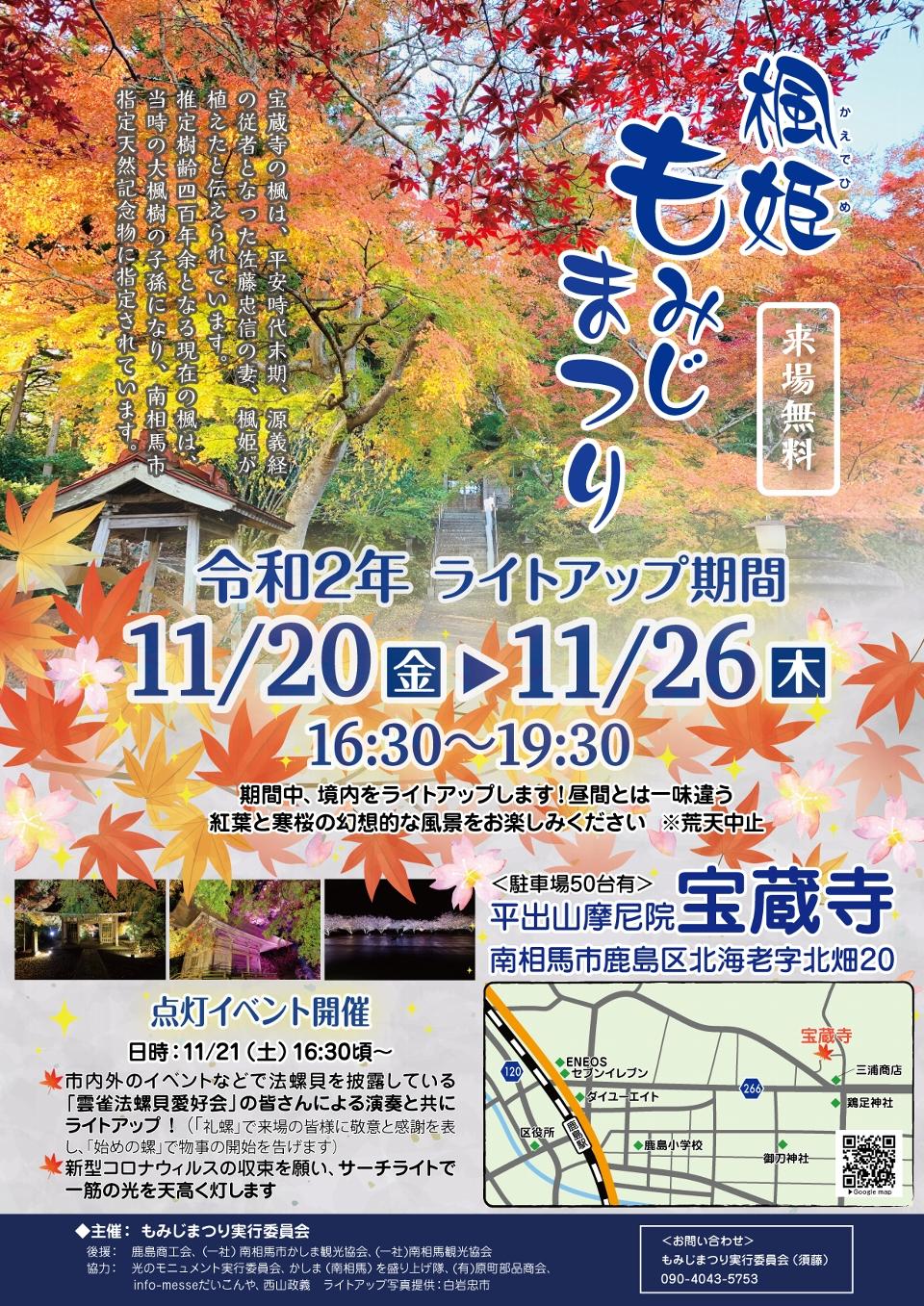 2020.11.20~11.26楓姫もみじまつり