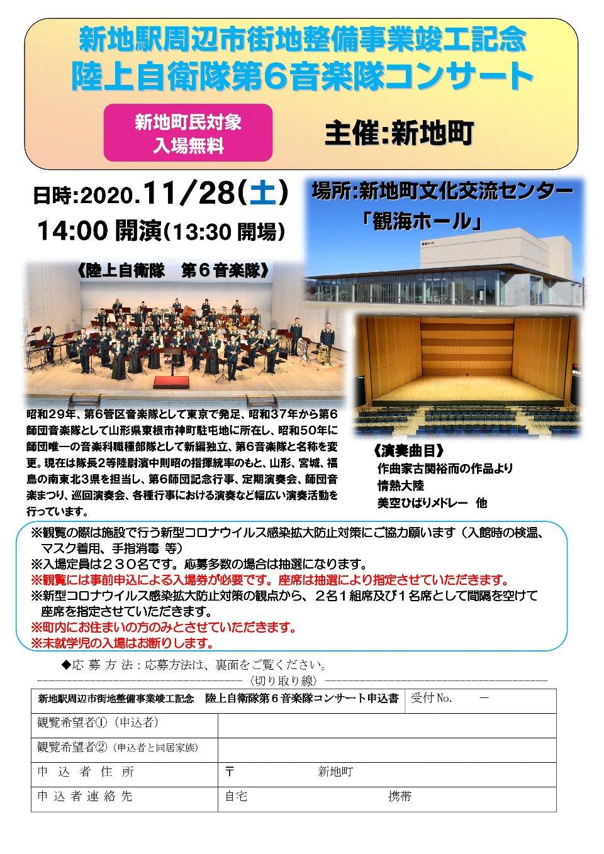 陸上自衛隊第6音楽隊コンサート1