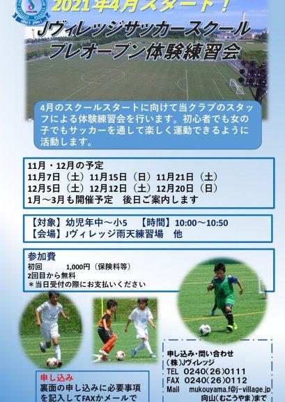 Jヴィレッジサッカースクール体験練習会