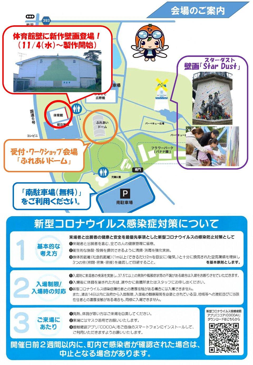 広野アートイベント2