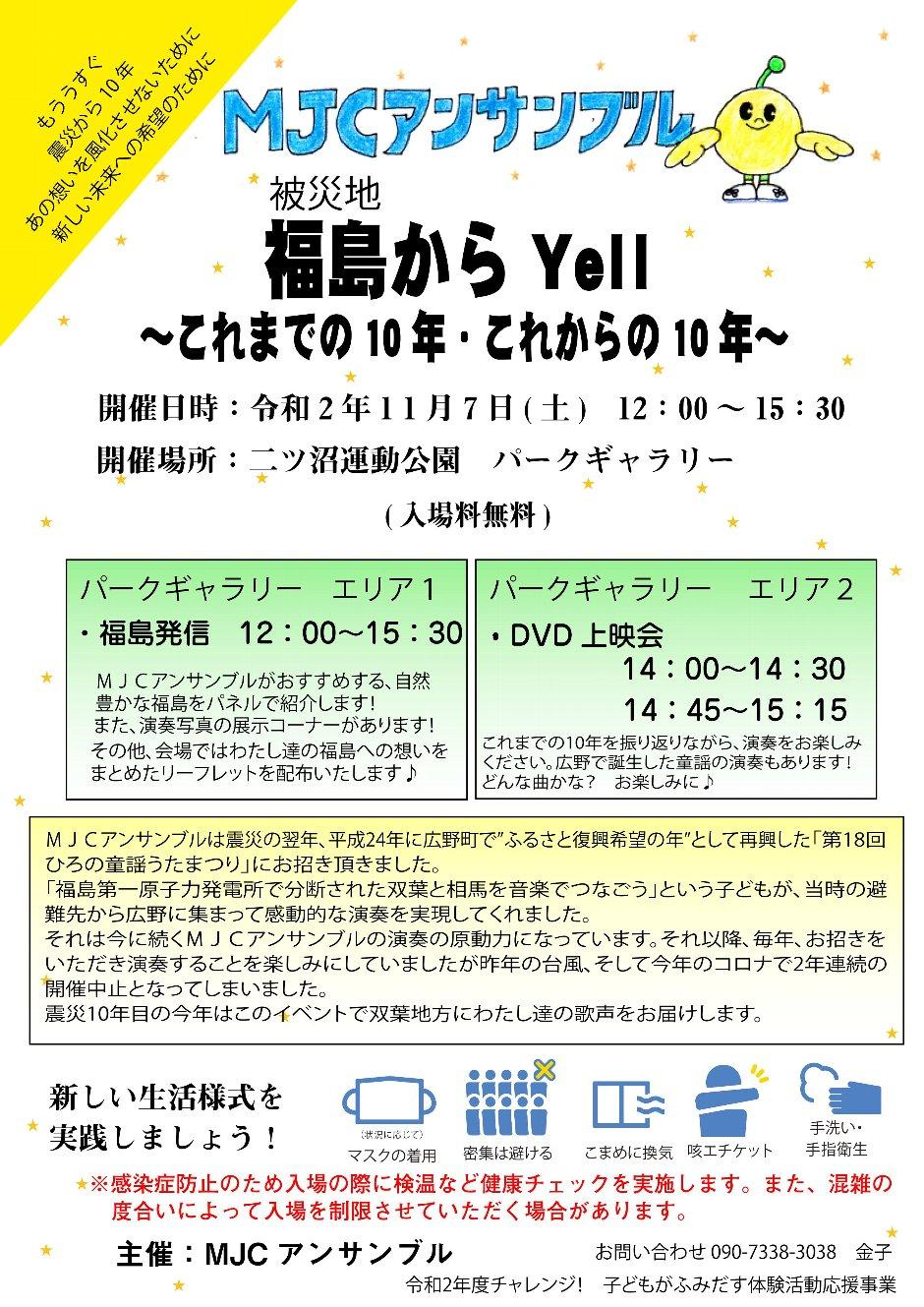 2020.11.7MJCアンサンブル 被災地福島からYell~これまでの10年・これからの10年~