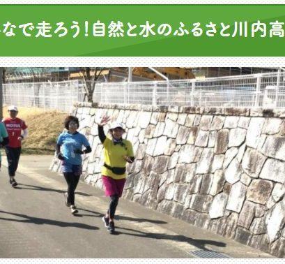 第1回 川内高原FUNラン