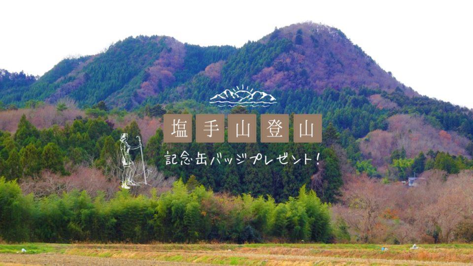 塩手山登山キャンペーン