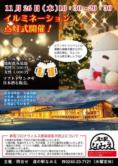 2020.11.26【双葉郡浪江町】イルミネーション点灯式