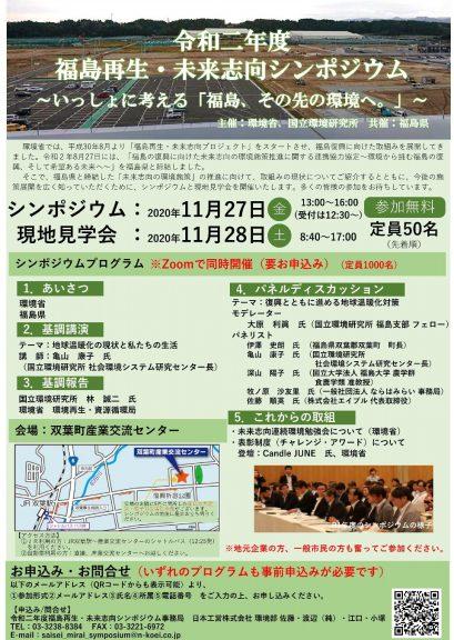 令和2年度 福島再生・未来志向シンポジウム1