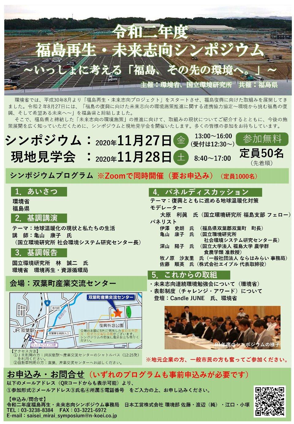 令和二年度 福島再生・未来志向シンポジウム ~いっしょに考える「福島、その先の環境へ。」~