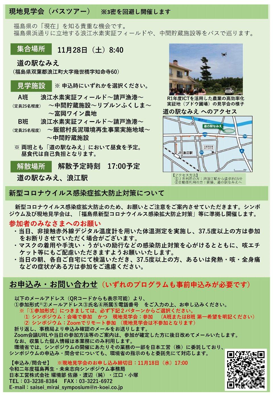 令和2年度 福島再生・未来志向シンポジウム2