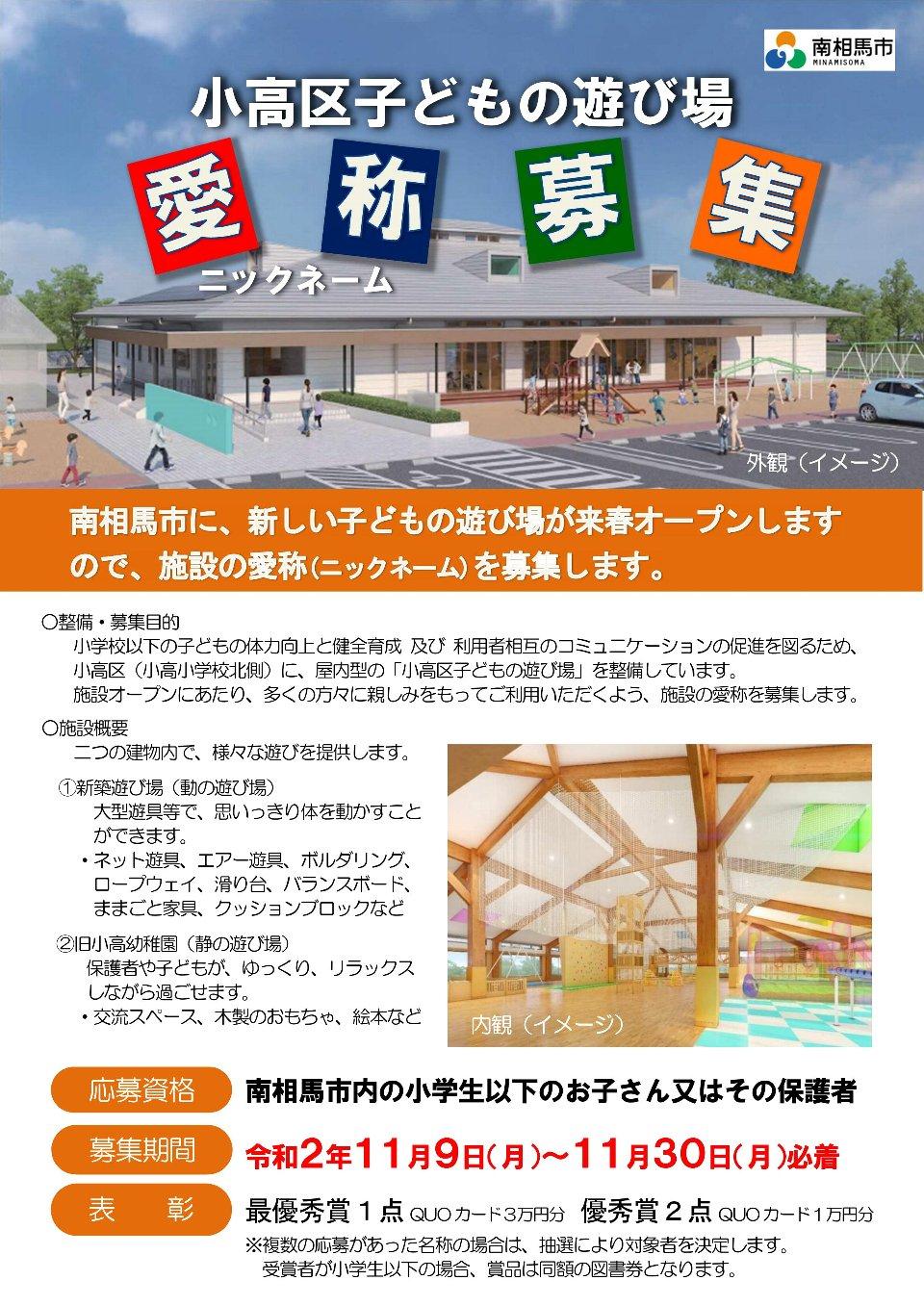 募集中!!~11/30まで【南相馬市】小高区子どもの遊び場の愛称
