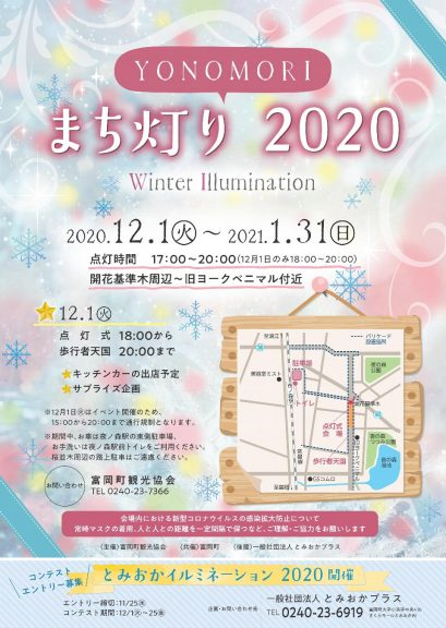 YONOMORIまち灯り2020 - 富岡町