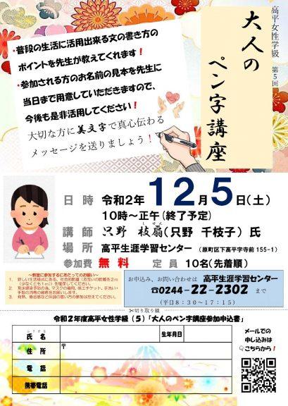 2020.12.5~高平女性学級(第4回)~大人のペン字講座