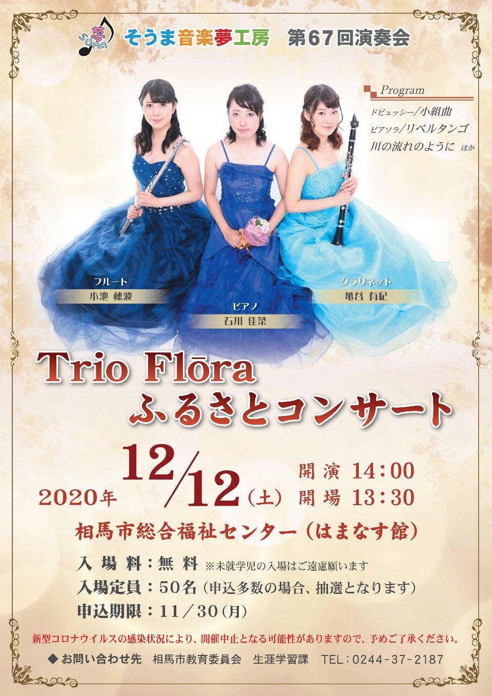 そうま音楽夢工房第67回演奏会 Trio Flōra ふるさとコンサート1