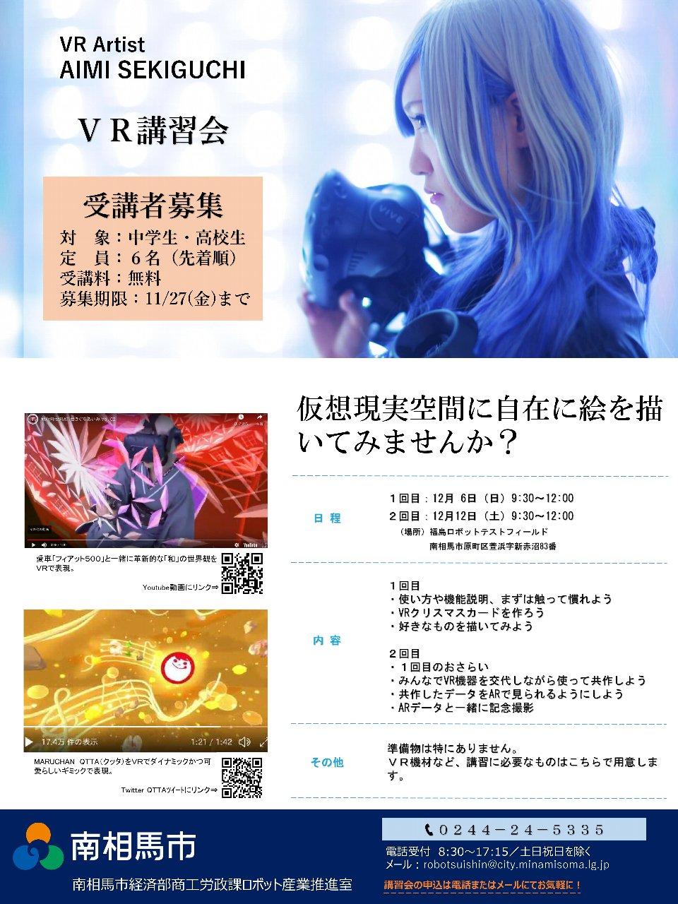 VR講習会 - 南相馬市