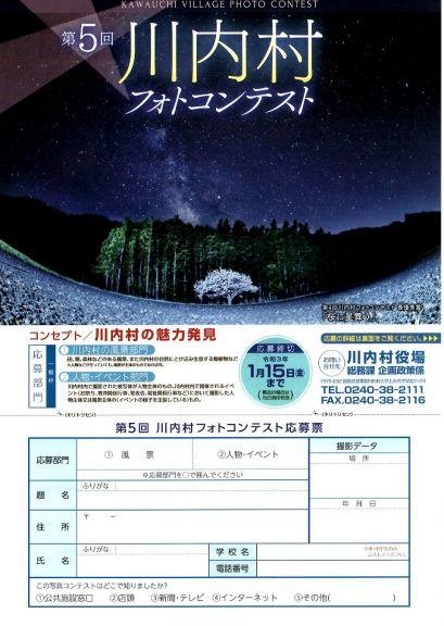 第5回 川内村フォトコンテスト1