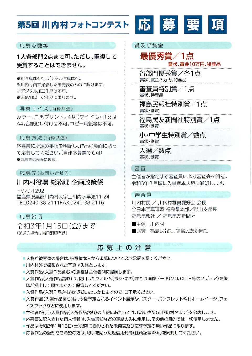 第5回 川内村フォトコンテスト2