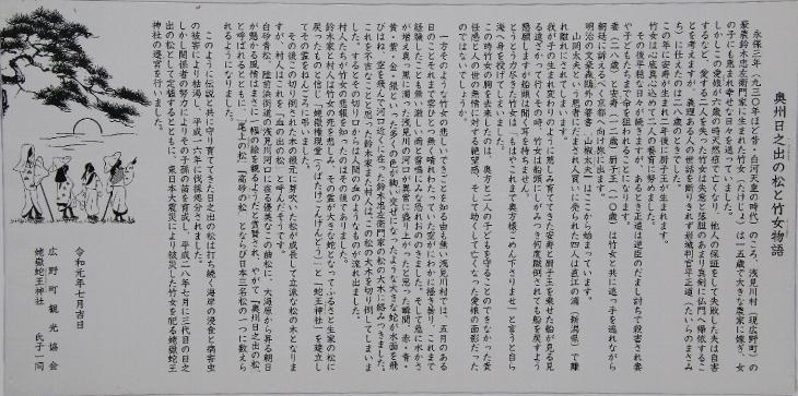 [広野町]姥嶽蛇王神社・奥州日の出の松