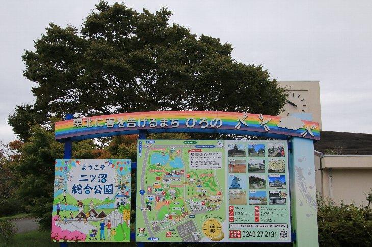 [広野町]二ツ沼総合公園