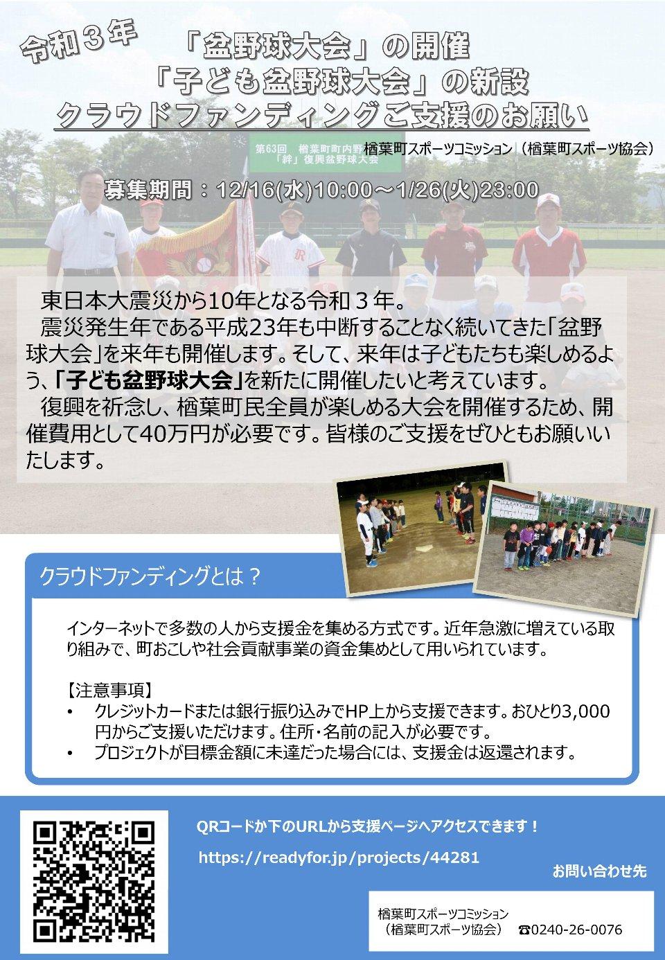 楢葉町スポーツコミッション - クラウドファンディング