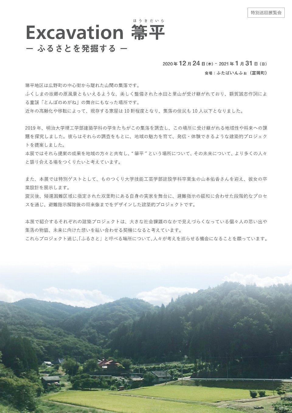 ~2021/1/31まで【富岡町】Excavation箒平(ほうきだいら) -ふるさとを発掘する- 特別巡回展 @ ふたばいんふぉ 他