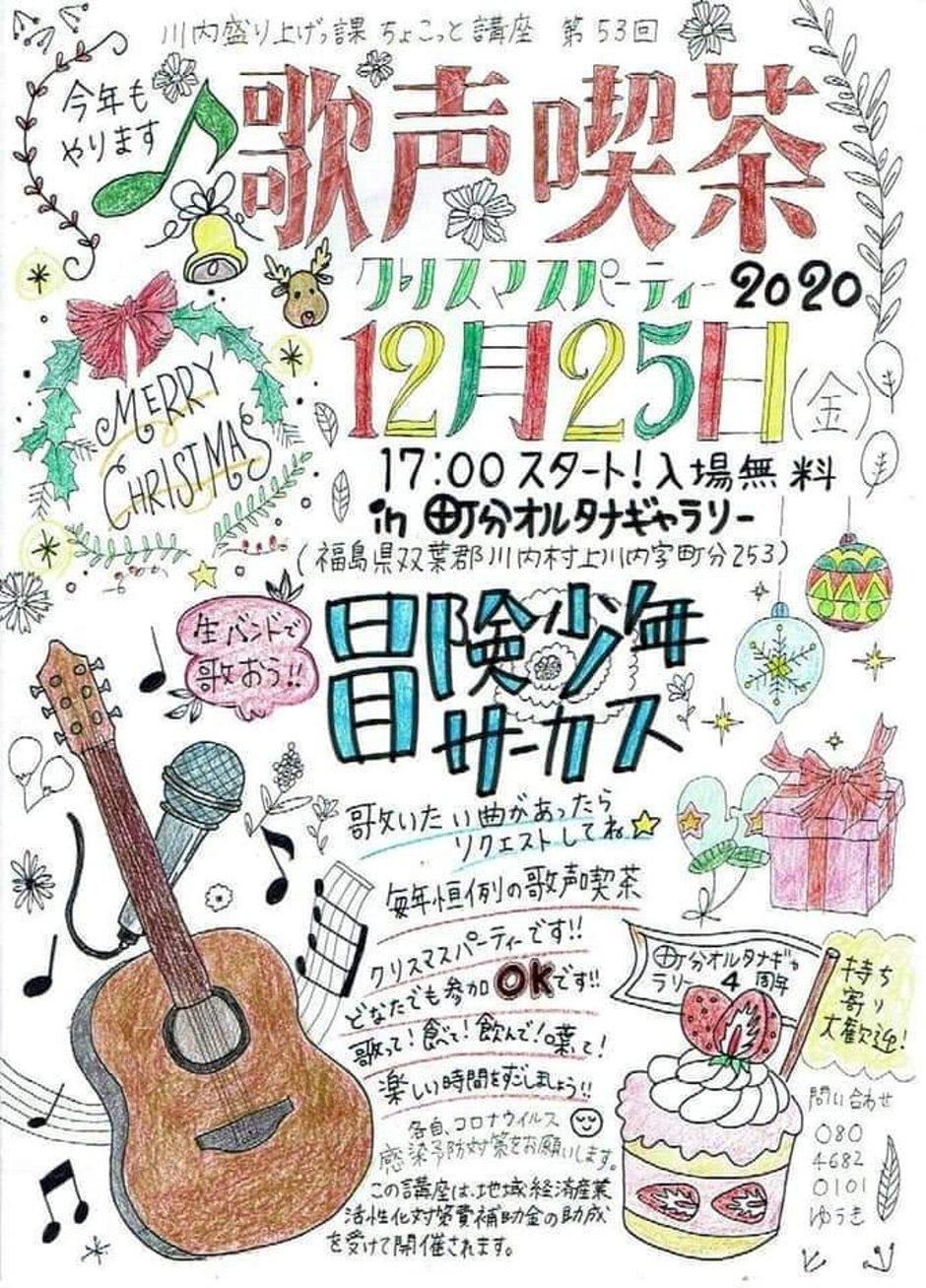 2020.12.25【川内村】歌声喫茶クリスマスパーティ2020