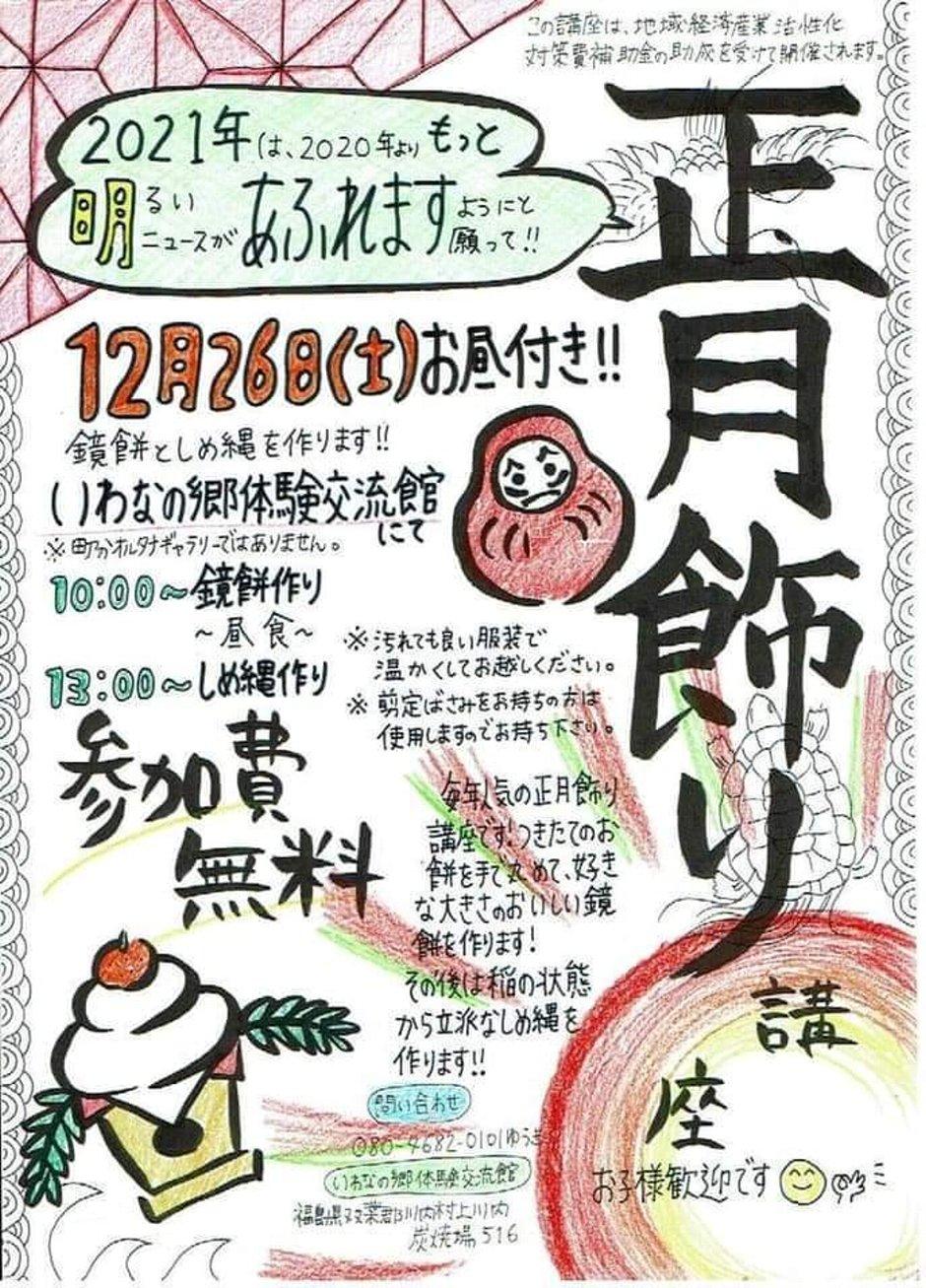 2020.12.26【川内村】正月飾り講座