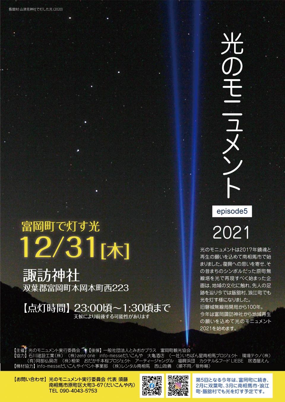 光のモニュメント2021