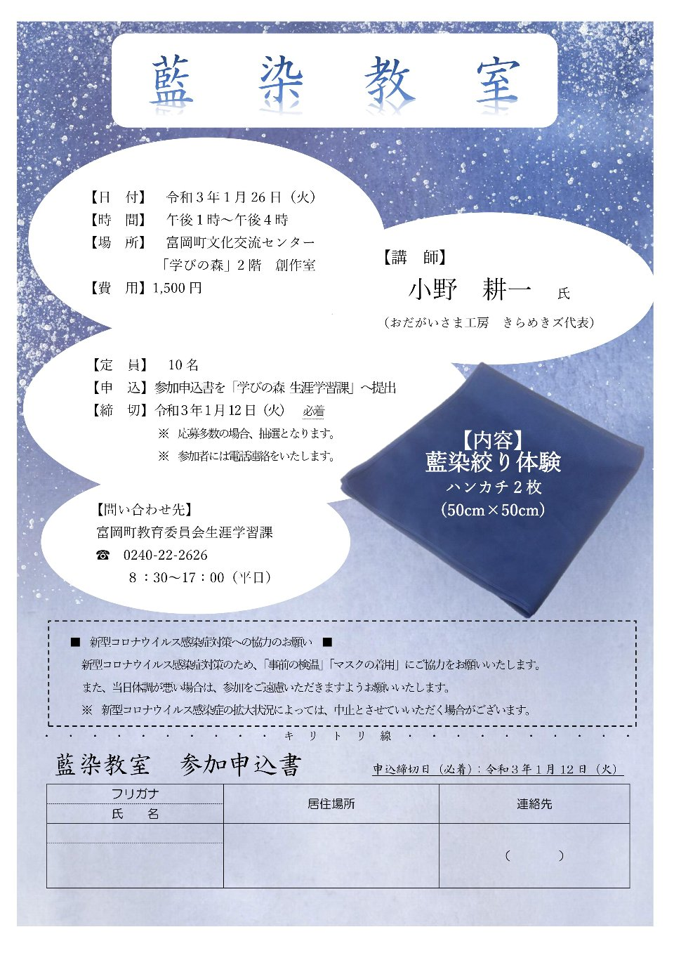 ※開催延期【富岡町】藍染教室 @ 富岡町文化交流センター「学びの森」2階 創作室