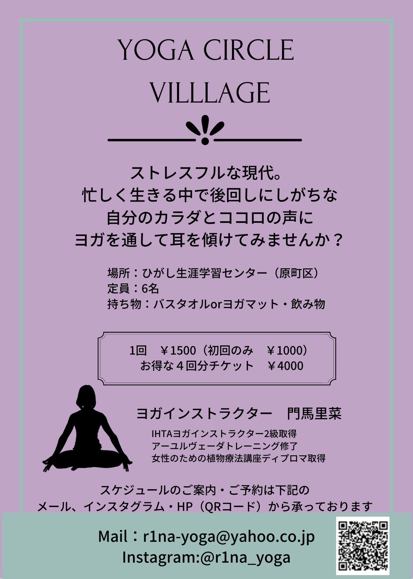 2021.01yoga circle villageヨガレッスン