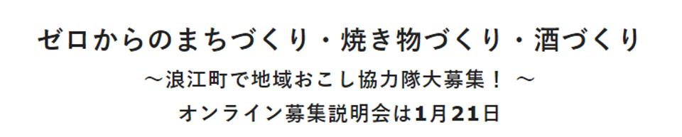 【浪江町】「ゼロからのまちづくり・焼き物づくり・酒づくり ~浪江町で地域おこし協力隊大募集! ~」オンライン募集説明会 @ オンライン上(ミーティングアプリケーション『Zoom』内)