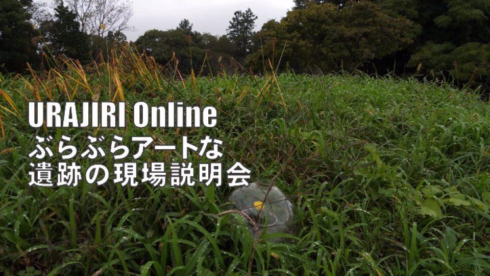 ※開催日延期【南相馬市】オンライン開催。~URAJIRI Online ぶらぶらアートな遺跡の現場説明会~ @ オンライン上(オンライン Web会議ツール Zoom)