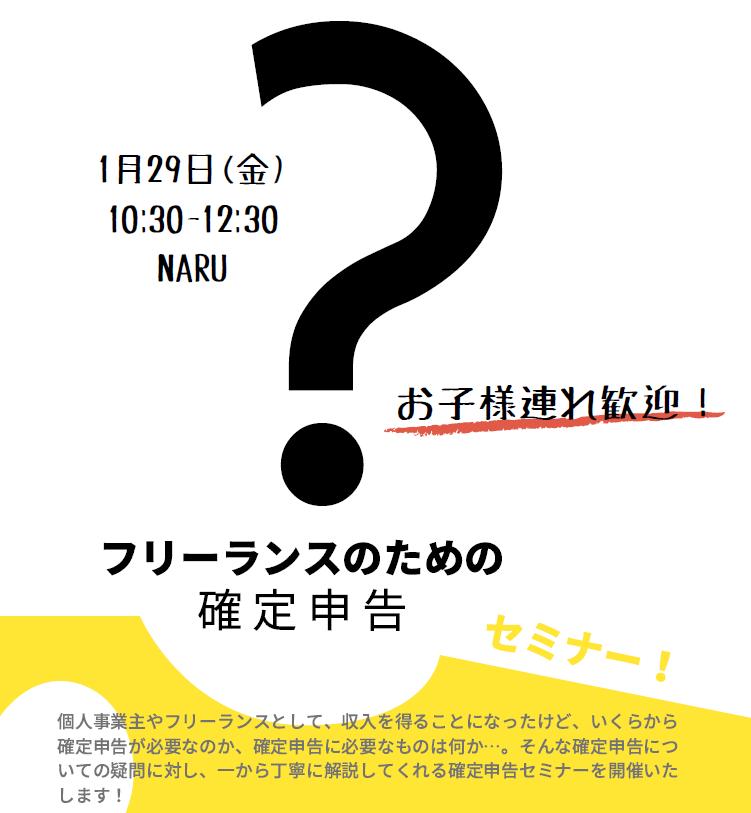 【南相馬市】フリーランスのための確定申告セミナー @ マチ・ヒト・シゴトの結び場 NARU