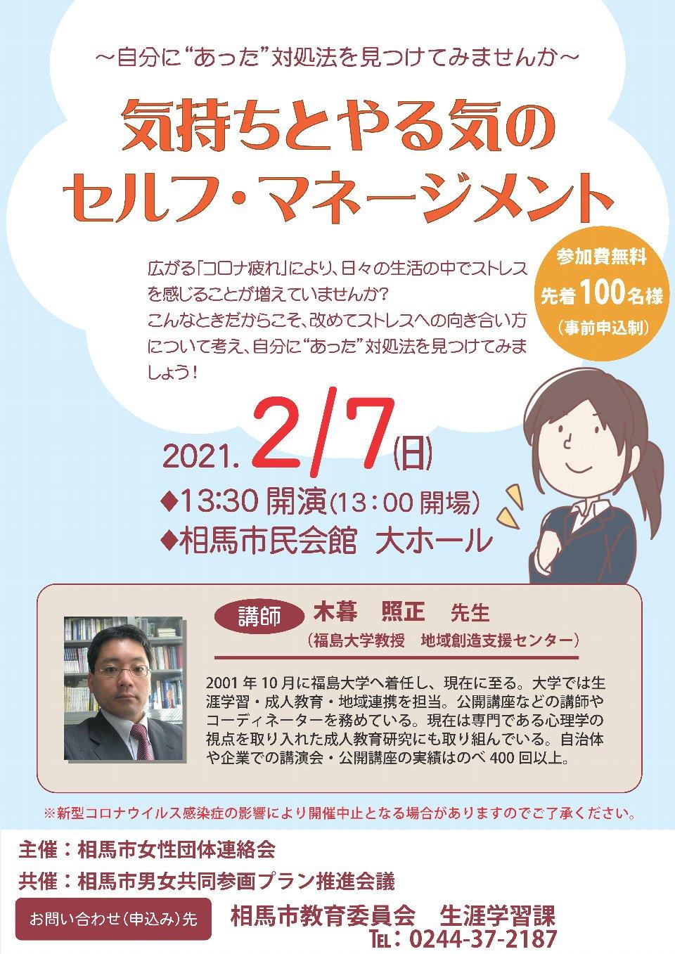相馬市「気持ちとやる気のセルフ・マネージメント」講演会