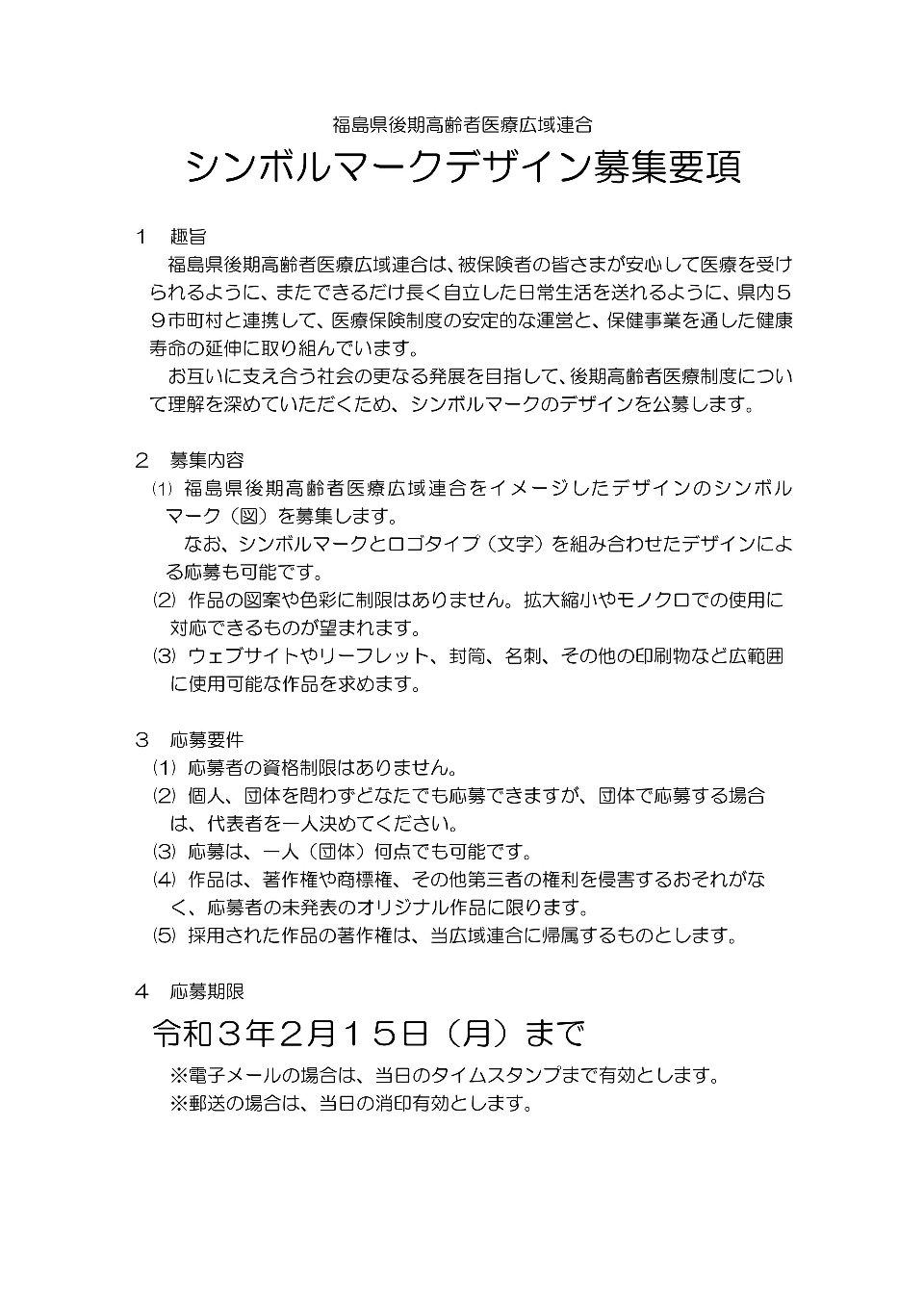 シンボルマークデザイン募集 - 福島県後期高齢者医療広域連合